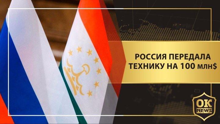 Россия передала технику на 100 млн $