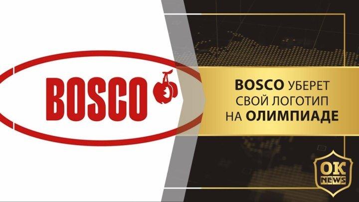 Bosco уберет свой логотип на Олимпиаде