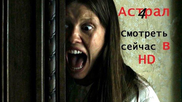 Астрал 4_ Последний ключ (2018) — русский трейлер — озвучка VHS