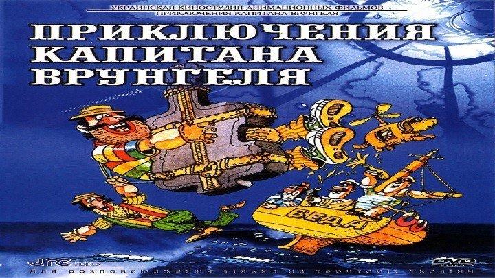 Приключения капитана Врунгеля.1976-1979.BluRay.1080p.(8серия)