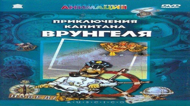 Приключения капитана Врунгеля.1976-1979.BluRay.1080p.(9серия)