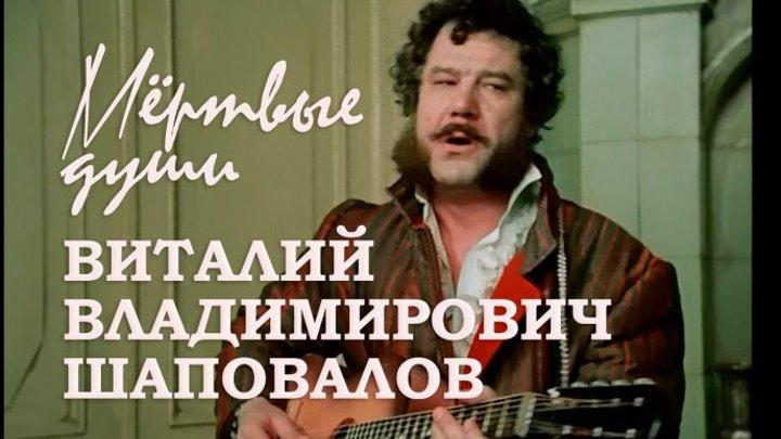 Виталий Шаповалов в роли Ноздрёва / Мёртвые души, 1984