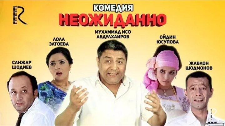 Неожиданно - Кутилмаганда (узбекфильм на русском языке)
