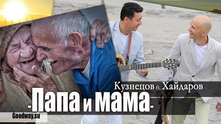 Александр Кузнецов ft.Салават Хайдаров - Папа и мама (Премьера2018!)