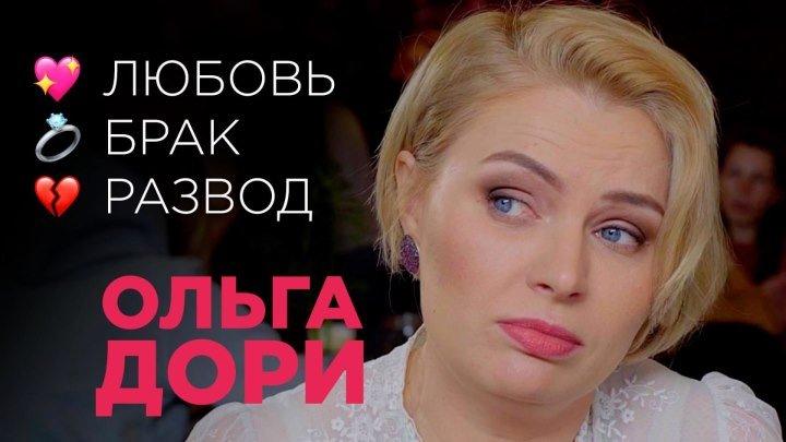 Ольга Дори про Любовь после 40, Брак, Развод и женское счастье.