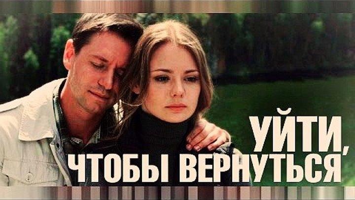 Уйти, чтобы вернуться. Серия 2 (2014)