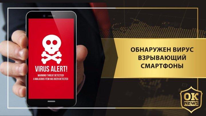 Обнаружен вирус, взрывающий смартфоны