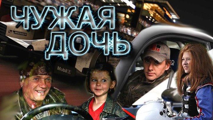 Чужая дочь 1-8 серии - Русская Мелодрама 2018_ Премьера
