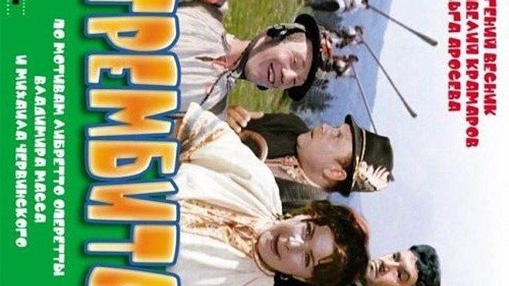 Трембита [1968, мюзикл, мелодрама, комедия, HDTVRip]