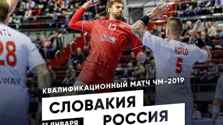 Гандбол. Словакия - Россия. Квалификационный матч чемпионата мира 2019