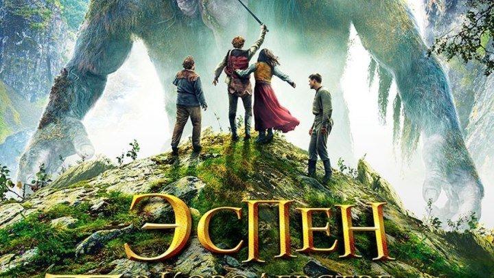 ЭСПЕН В КОРОЛЕВСТВЕ ТРОЛЛЕЙ (2017) HD приключения