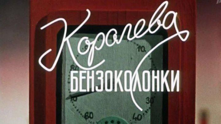 Королева бензоколонки (1962): Комедия, Советский фильм