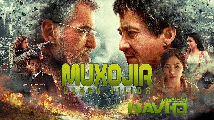 Muxojir uzbek tilida xorij kino 2017 jeki chan
