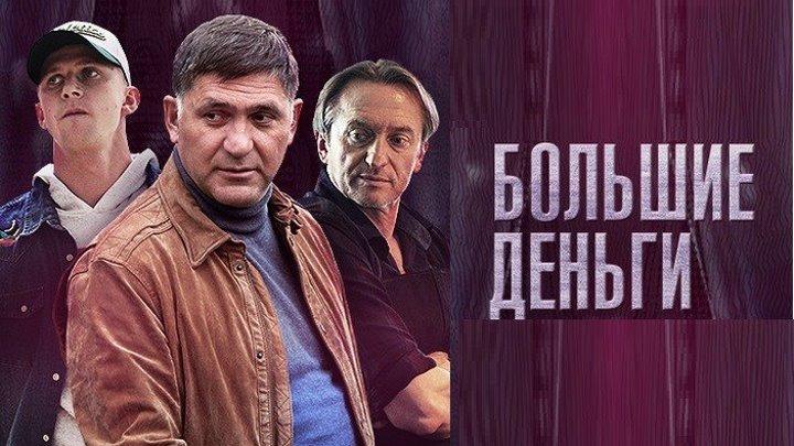 БОЛЬШИЕ ДЕНЬГИ (10 Серия Драма-Криминал Россия-2017г.) Сериал