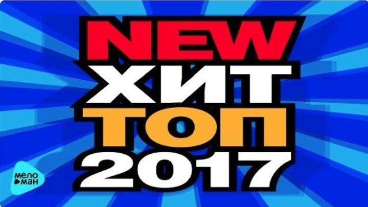 Хит топ 2017 - Топ 20 - Лучшие песни года!