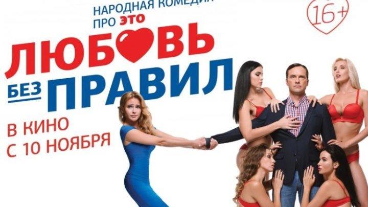 """Любовь без правил (2016 Full hd) """"Комедия, Русский фильм"""""""