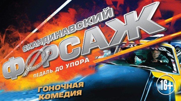 Скандинавский форсаж.2014 HD
