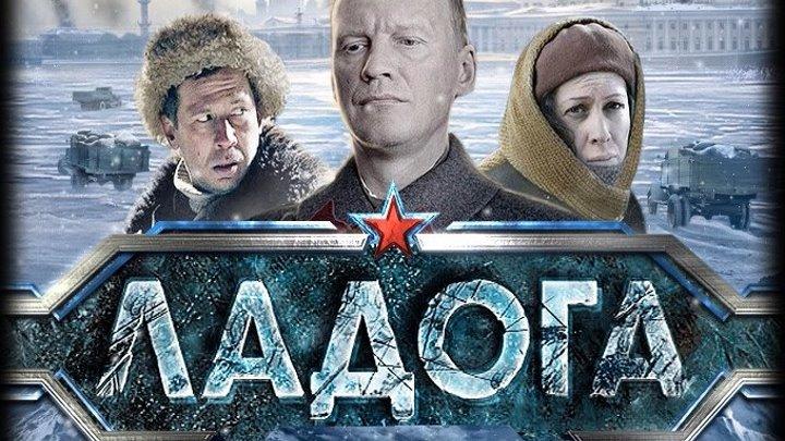 Военный фильм 2014 - Ладога Дорога Жизни / Полная версия / сериал / Все серии 2014