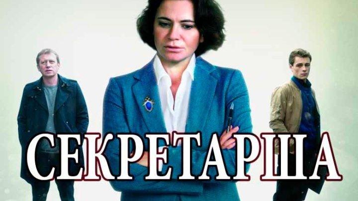 Секретарша (2018) Серии 1-8 из 8 Драма Детектив
