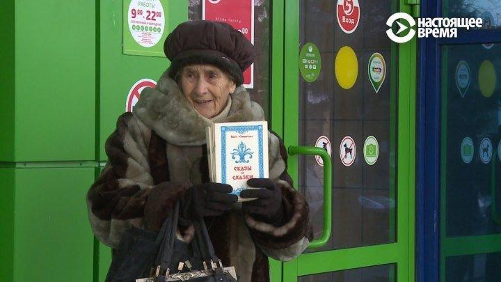 88-летняя бабушка продает свои сказки на морозе