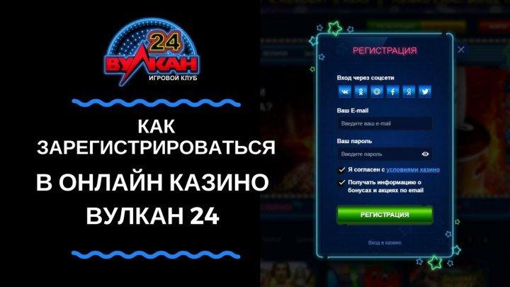 Как зарегистрироваться в онлайн казино Вулкан 24