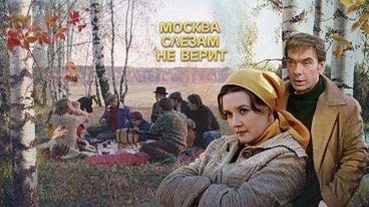 МОСКВА СЛЕЗАМ НЕ ВЕРИТ (Драма-Мелодрама-Комедия СССР-1979г.) Х.Ф.