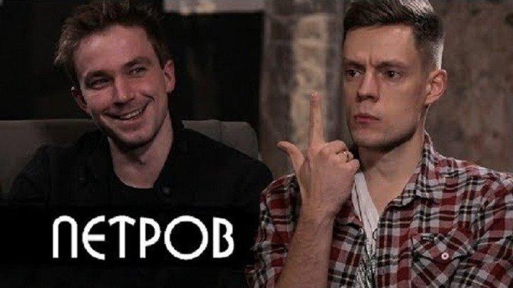Петров - Притяжение, BadComedian и лучший русский режиссер - вДудь #39