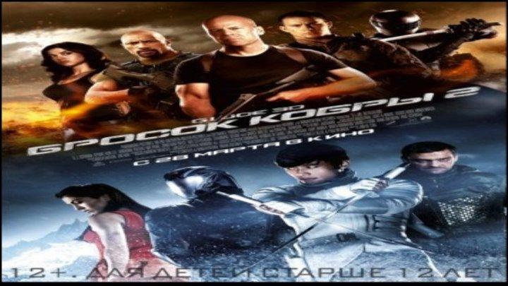 Бросок кобры 2 (боевик, триллер, фантастика)