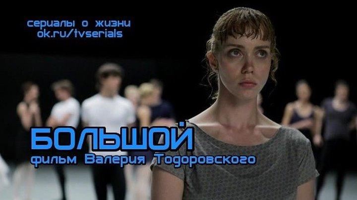 **БОЛЬШОЙ** - отличный фильм ( кино, Россия, 2017) премьера.
