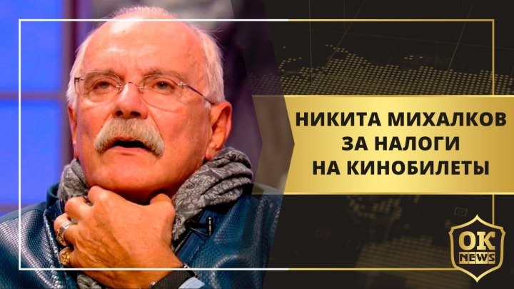 Михалков поддержал введение сбора с билетов в кинотеатр