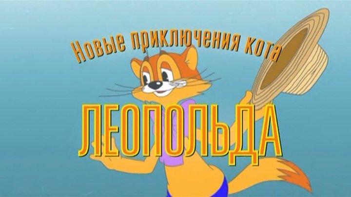 Новые приключения кота Леопольда.1 - 13серии мультик