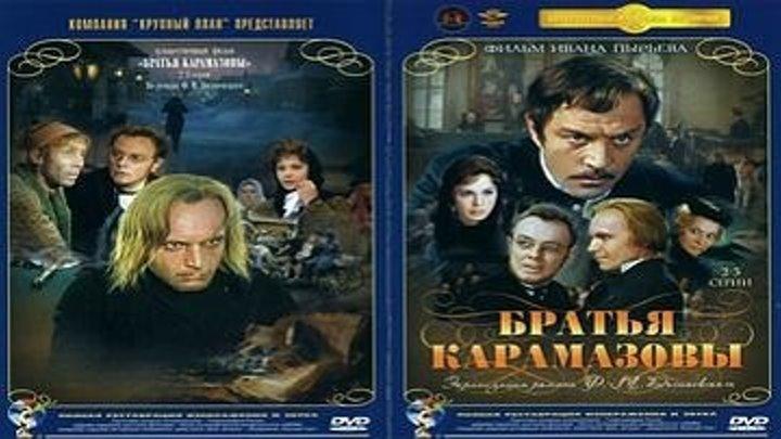 Братья Карамазовы (1968) 3 серия