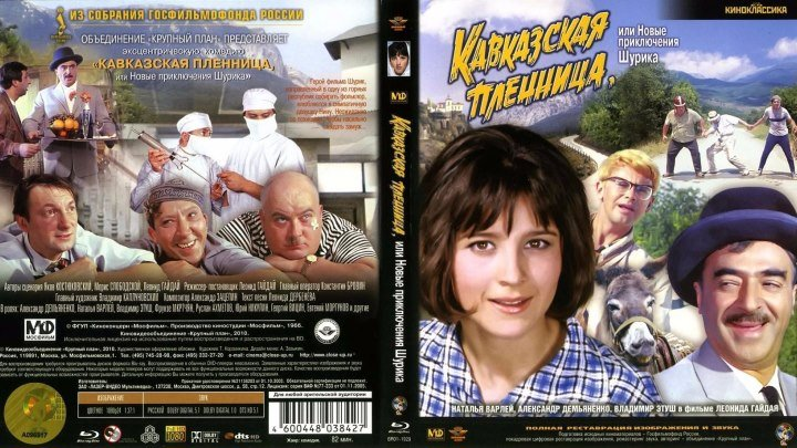 КАВКАЗСКАЯ ПЛЕННИЦА,ИЛИ НОВЫЕ ПРИКЛЮЧЕНИЯ ШУРИКА HD(1967) 1O8Op.Комедия,Приключен