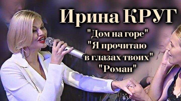Ирина Круг - Дом на горе - Я прочитаю в глазах твоих - Роман 2017