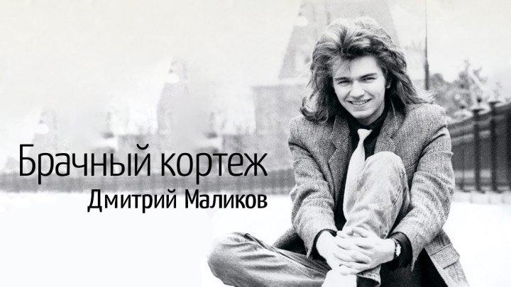 Дмитрий Маликов - Брачный кортеж