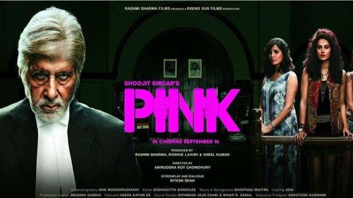 Розовый HD(Драма,Криминал)2016