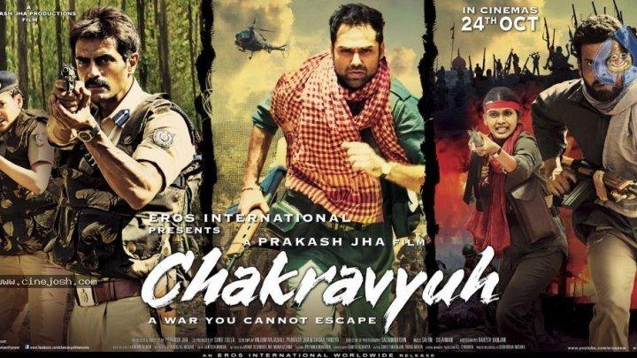 Замкнутый круг / Chakravyuh (2012) Indian-HIt.Net