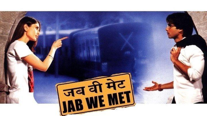 Когда мы встретились / Jab We Met (2007) Indian-HIt.Net