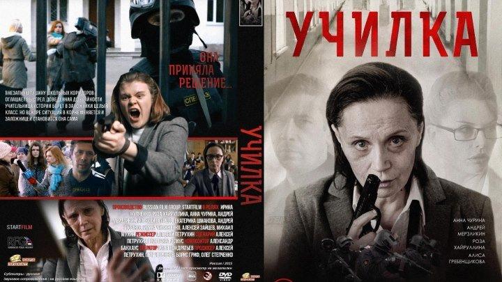 УЧИЛКА -Драма Боевик Криминал