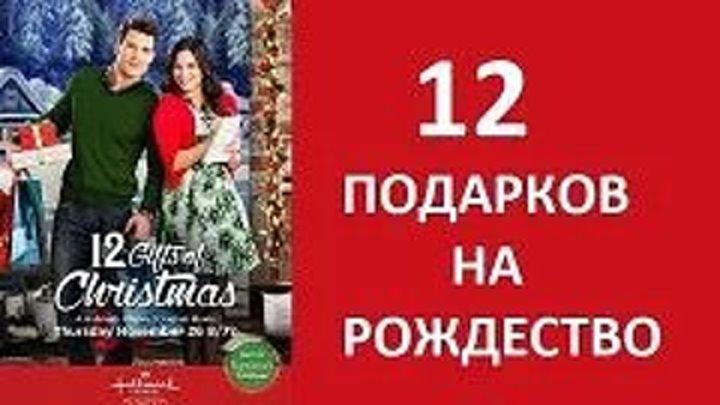 12 ПОДАРКОВ НА РОЖДЕСТВО (Мелодрама-Комедия США-2015г.) новогодние фильмы смотреть