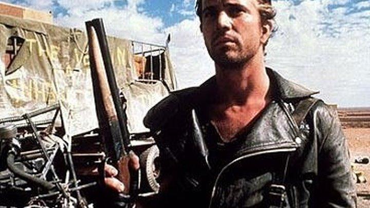 Безумный Макс 2: Воин дороги. Триллер боевик приключения.