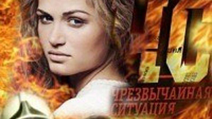 ChS - Chrezvychaynaya.Situatsiya.12.seriya.2012.XviD.IPTVRip.Files-x