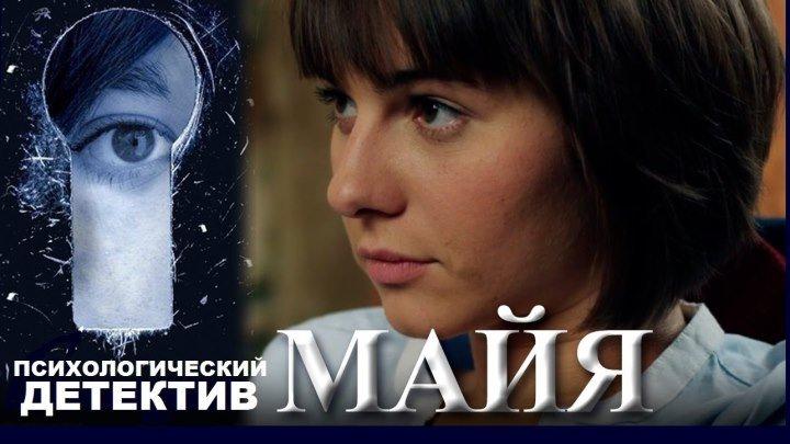 МАЙЯ сериал 12 серий - 6 серия (2014) психологический детектив (реж.Душан Глигоров)