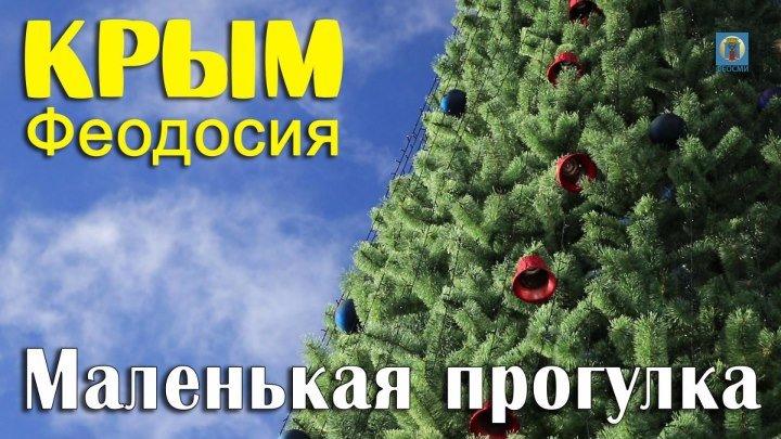 18.12.2017 Крым, Феодосия - Маленькая прогулка по городу
