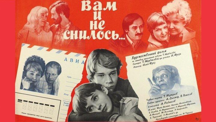 ВАМ И НЕ СНИЛОСЬ... (Драма-Мелодрама СССР-1980г.) Х.Ф.