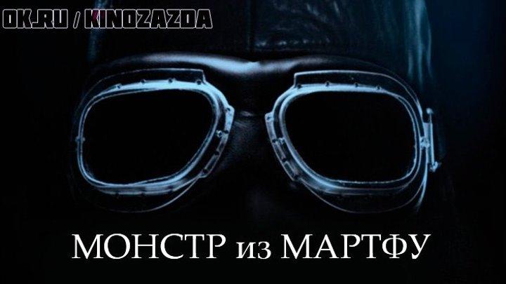 Монстр из Мартфу HD(триллер)2016