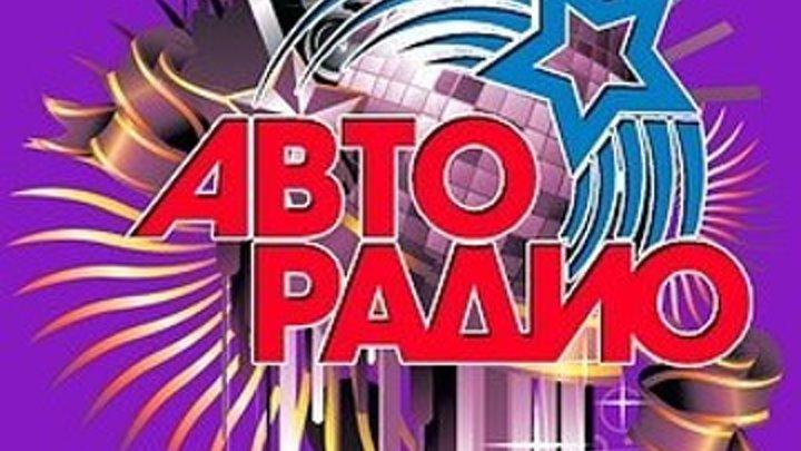 Дискотека 80-х Авторадио [25/11/2017, Концерт, WEB-DLRip]