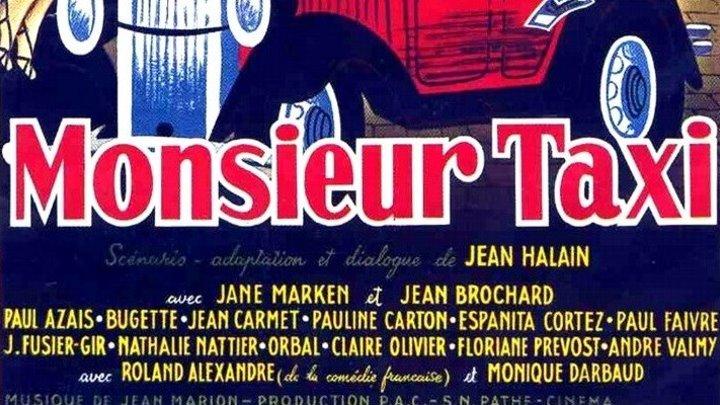 Господин Такси 1952 Канал Луи де Фюнес