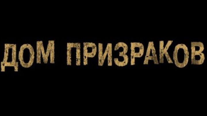 """Трейлер к фильму """"Дом призраков"""" (Ghost House) на русском"""