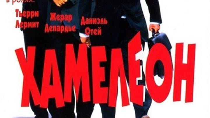 Хамелеон 2001 Канал Пьер Ришар и Жерар Депардье